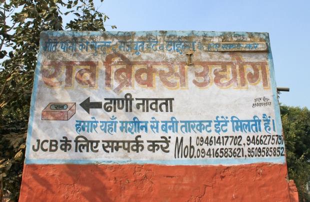 Mur entre Delhi et Mandawa-1